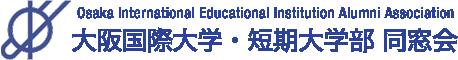 大阪国際大学・短期大学部同窓会